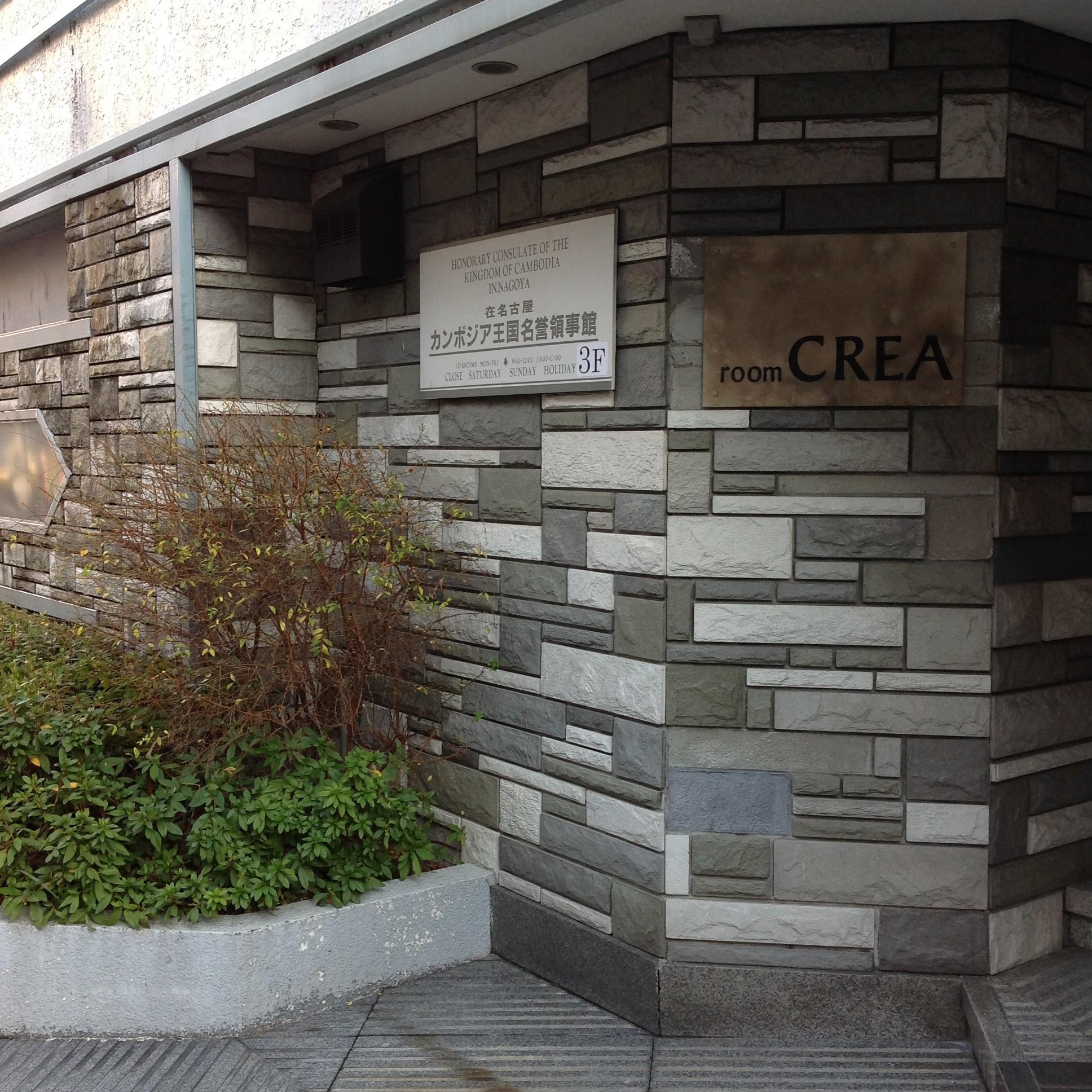 room CREA 入口