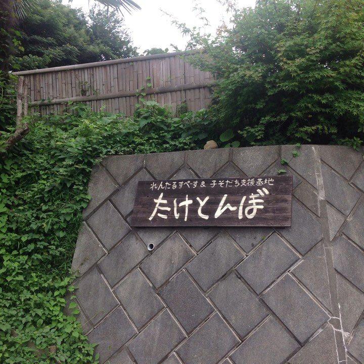 川崎6・てあて整体スクール