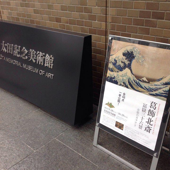 太田美術館・てあて整体スクール