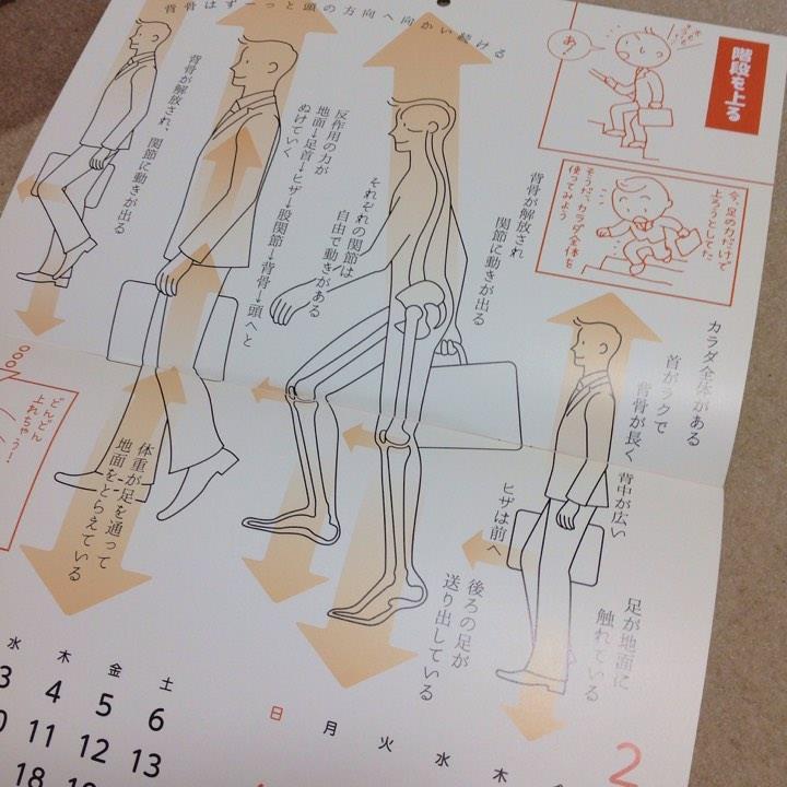 カレンダー2・てあて整体スクール
