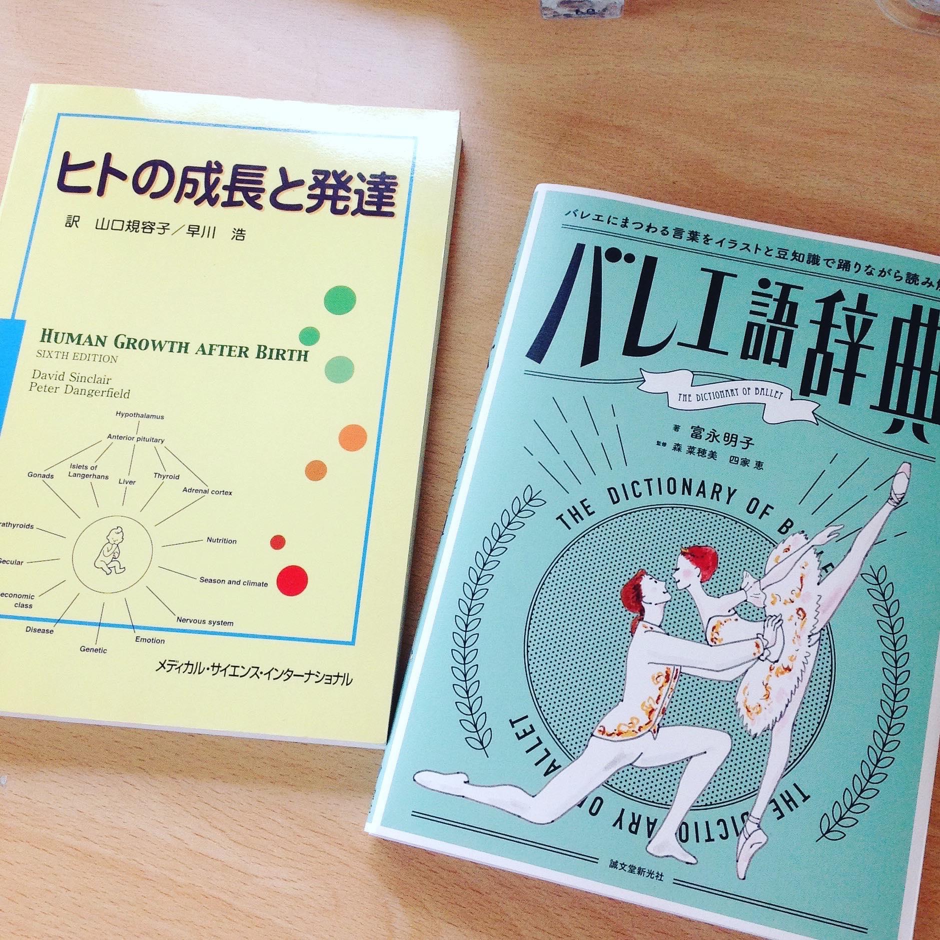 本二冊・てあて整体スクール