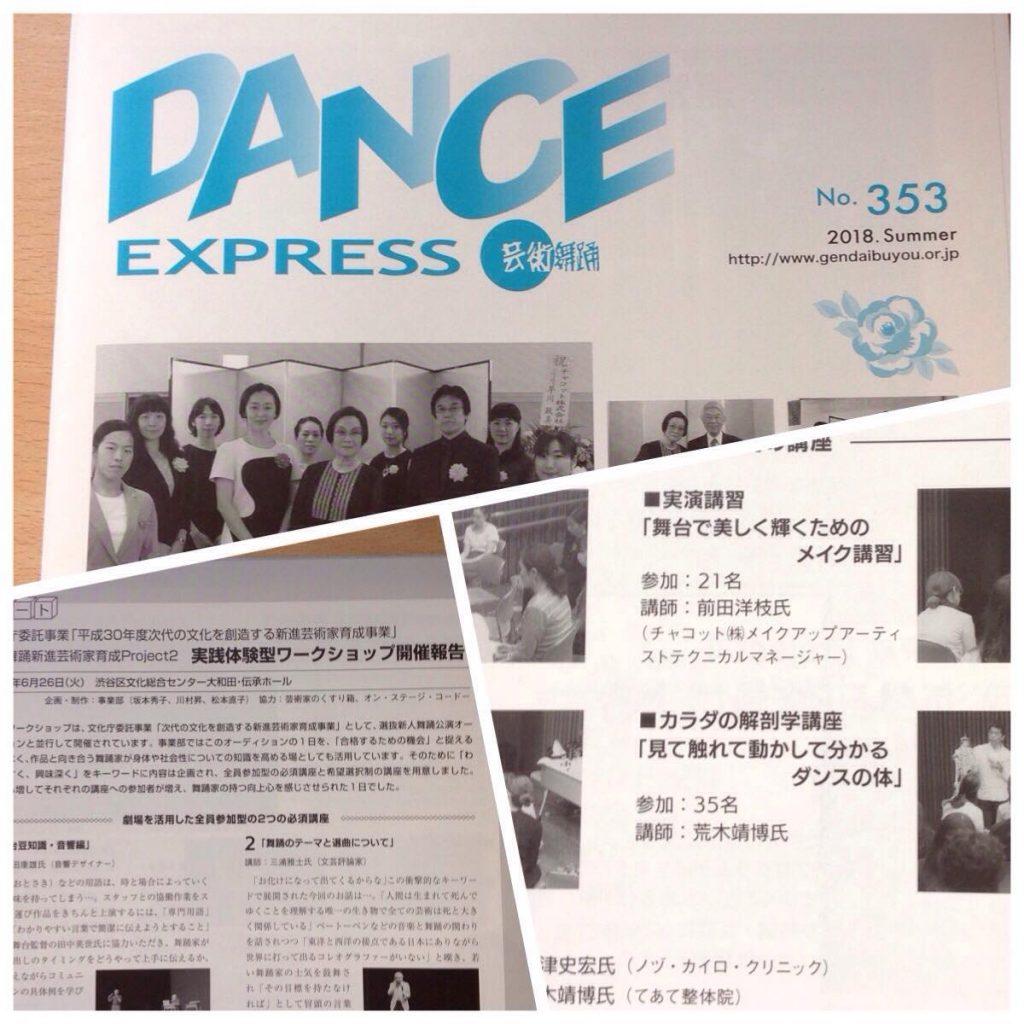 カラダの座学・現代舞踊協会